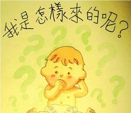家长课堂:家长如何回答孩子的各种性问题?