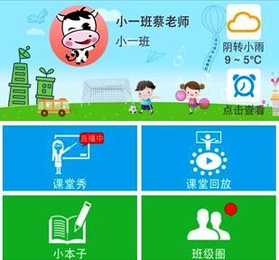 微童年电脑版安卓版苹果版iPhone版APP(家长版教室版园长版)下载