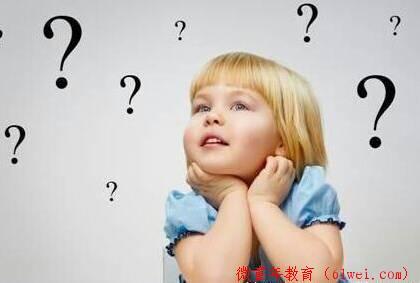 尊重孩子的质疑,因为质疑是抓住了求知的真谛
