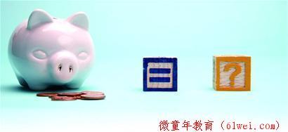 教孩子认识金钱理性对待零用钱 跟富爸爸学财商教育