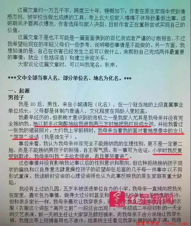 悲哀的中国式父母:倾其所有,培养仇人